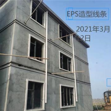 EPS造型的安装